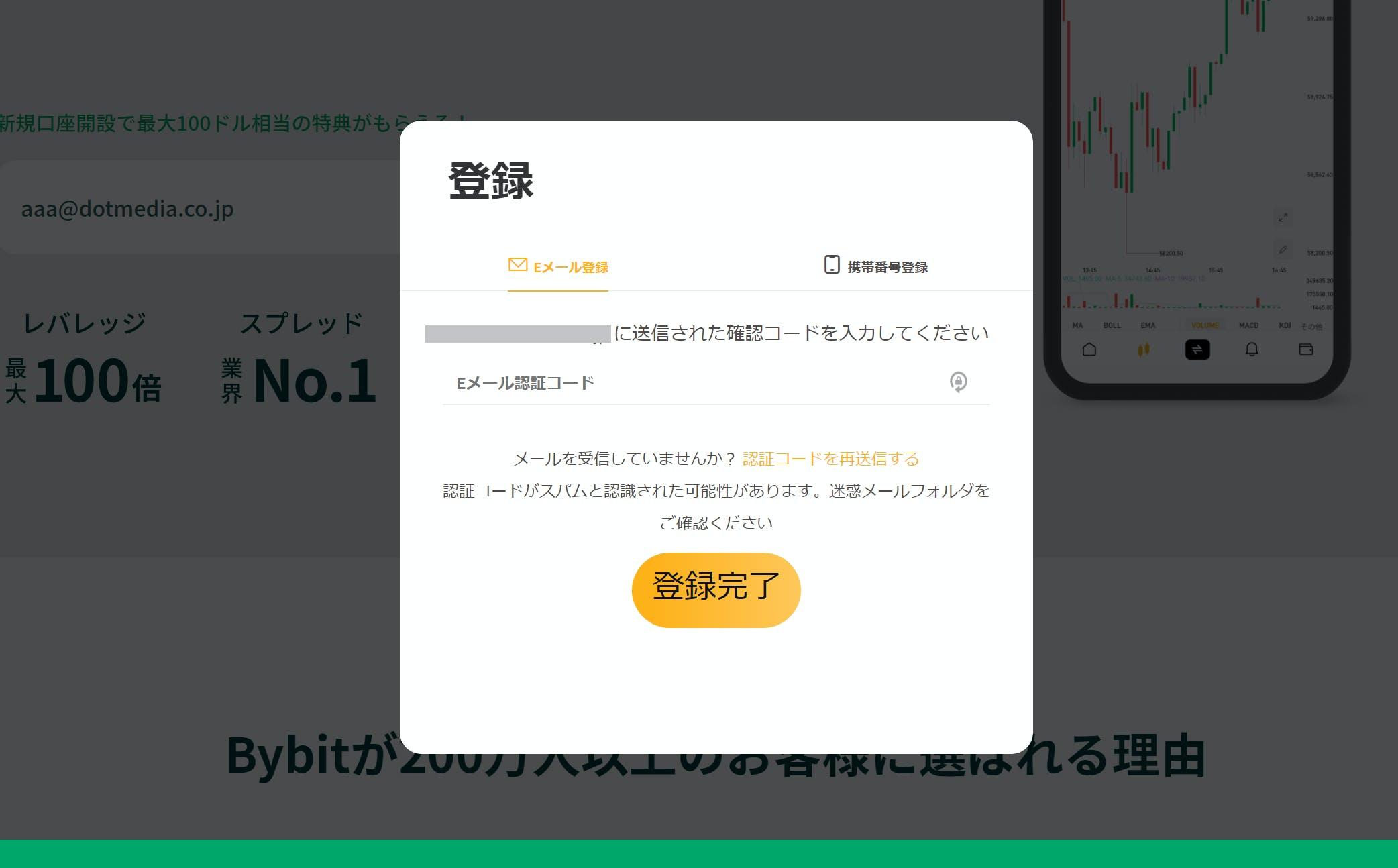 Bybitで認証コードを入力