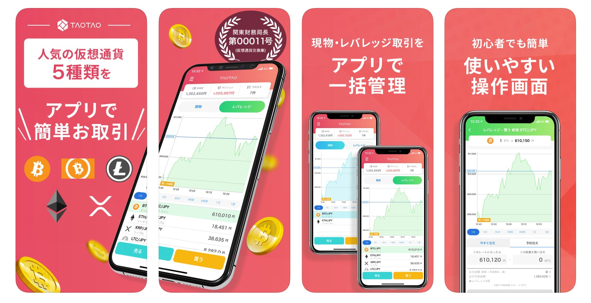 TAOTAO スマホアプリ