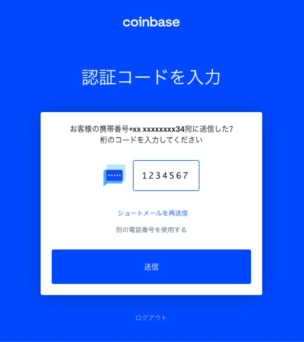 Coinbase 口座開設