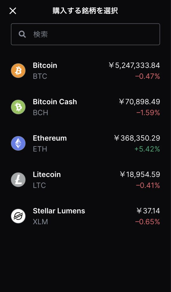 Coinbase 買い方