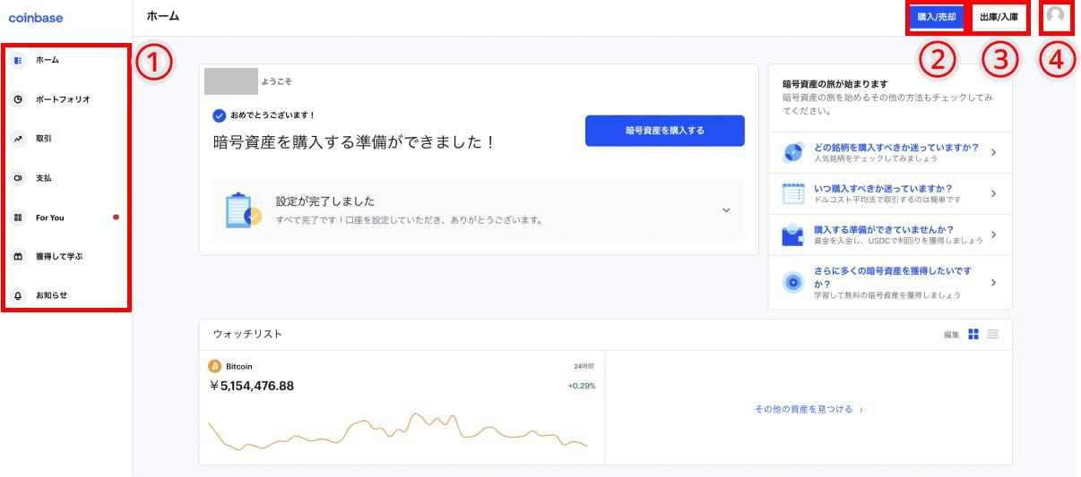 Coinbase 使い方