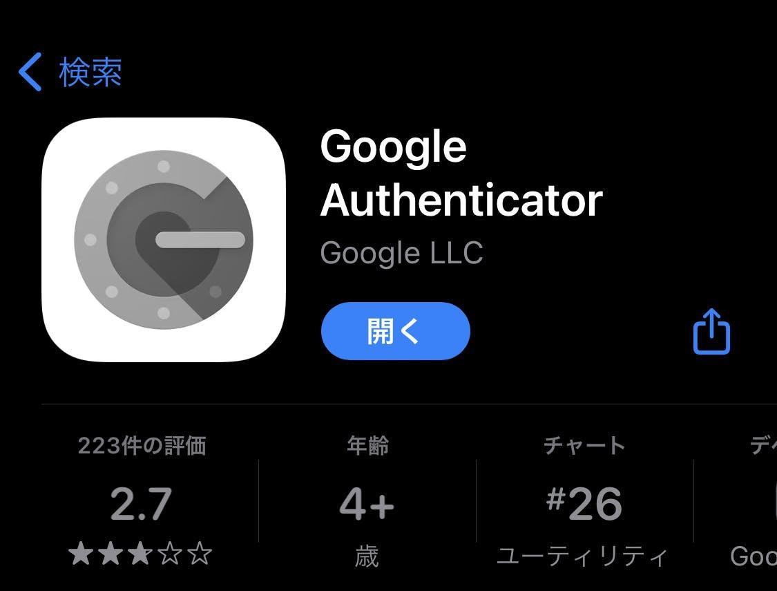 googleauthenticatorのインストールへ