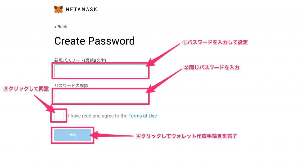 Metamask install4