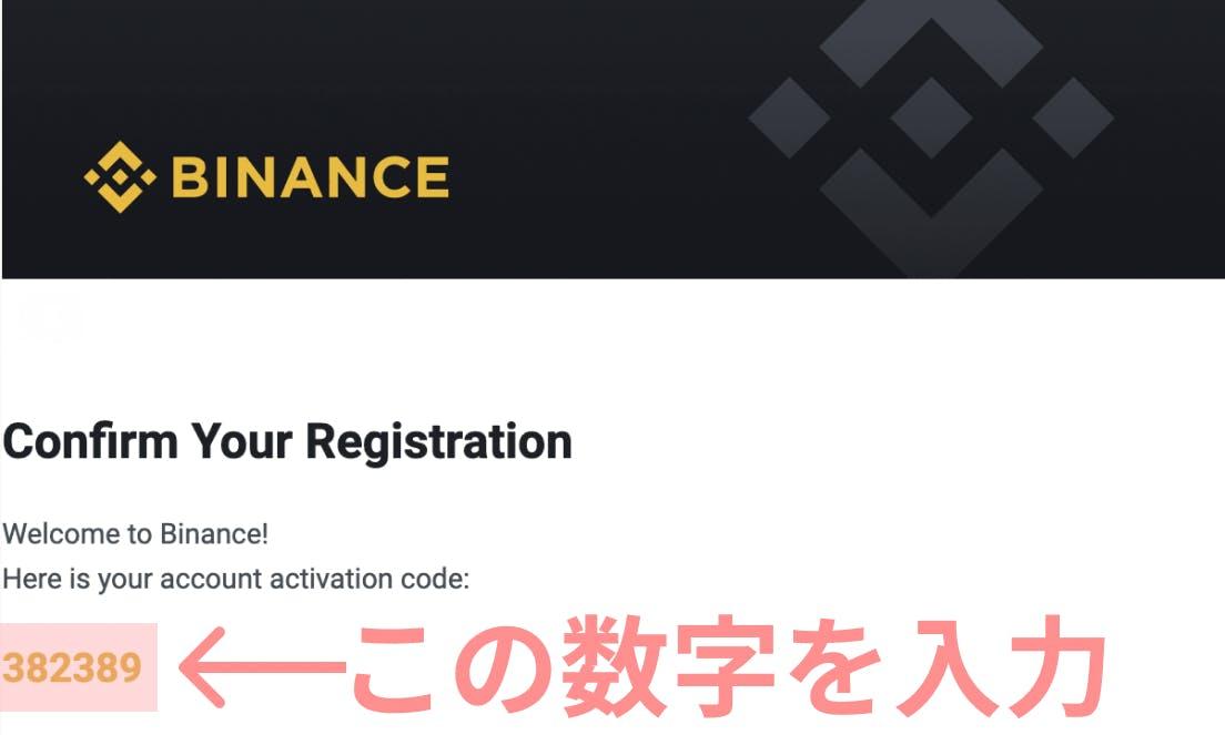 バイナンス口座登録手順4