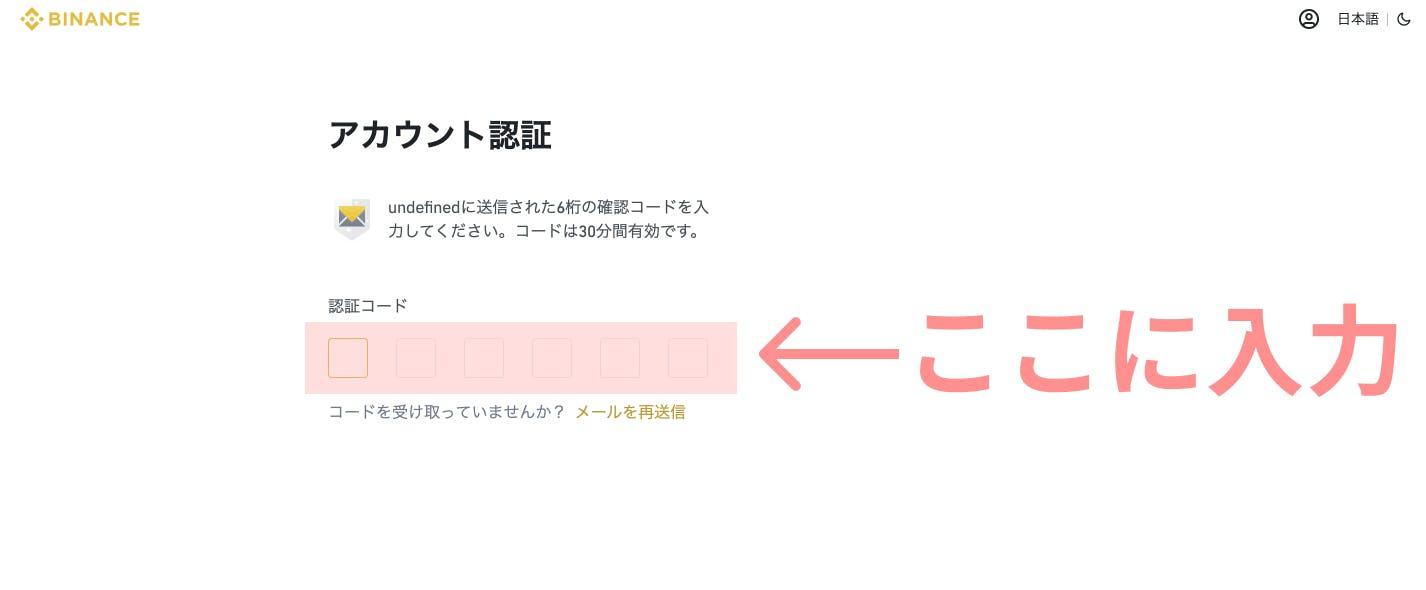 バイナンス口座登録手順5